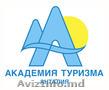 Подготовка персонала для индустрии туризма и гостеприимства